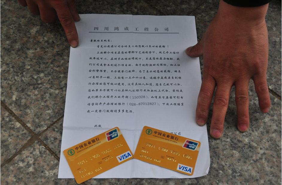 近日大陸不少人撿到信封,裏面有一張銀行卡及一封行賄信,但這其實是大陸新型的行騙方式。(網絡圖片)