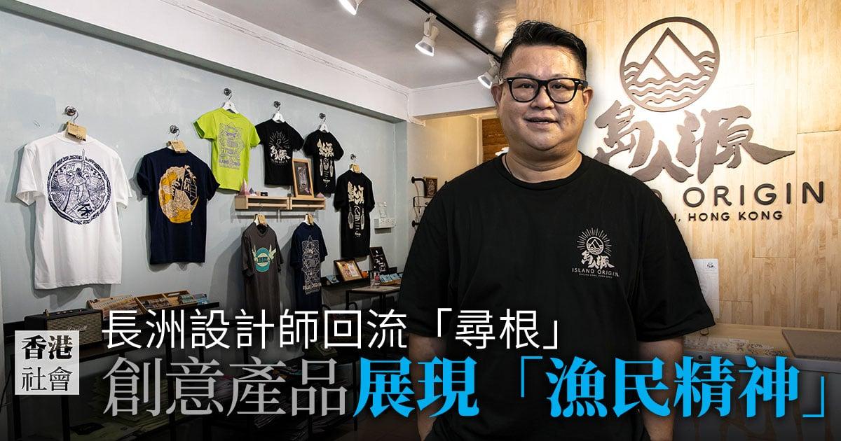 「島人源」創辦人阿西:「長洲的文化是一個香港原本的縮影,獅子山精神講得太宏觀,香港人的精神反而是『漁民的精神』。」(設計圖片)