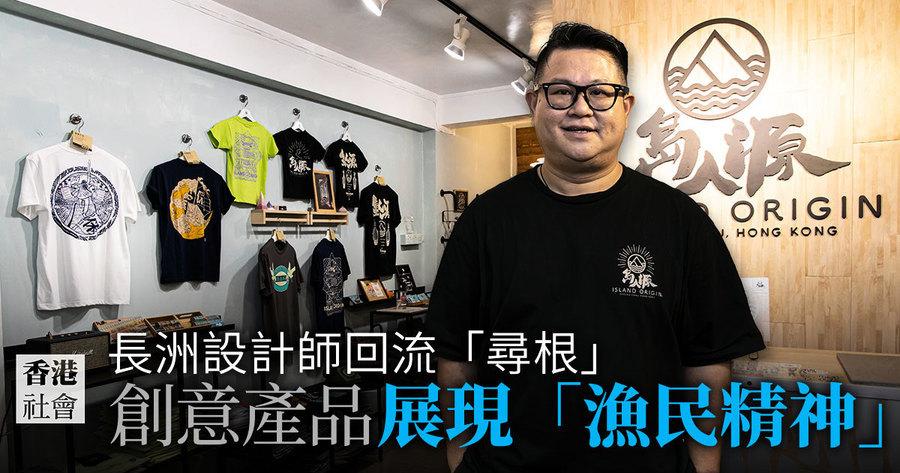 長洲設計師回流「尋根」 創意產品展現「漁民精神」