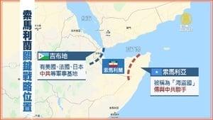 中共武嚇阻索馬利蘭建交台灣?學者:被反圍堵