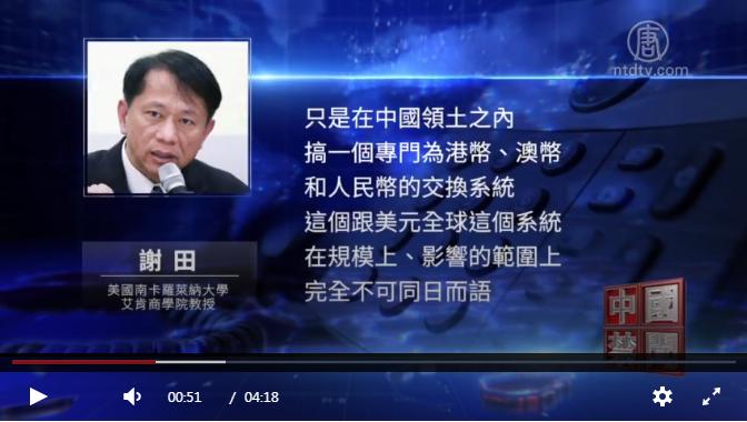 日前,中國第四大銀行中行旗下的機構建議,中共要發展自己獨立的結算系統,為美國的金融制裁做準備。不過專家認為,中共的努力是徒勞。(影片截圖)