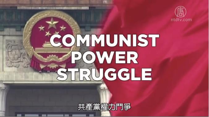 共產黨權力鬥爭,可能導致習近平跌下王位。(影片截圖)