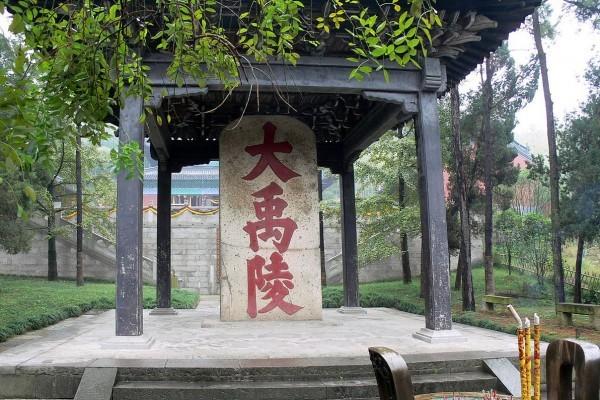 最新一期《科學》(Science)雜誌的一篇研究論文,證實中國4000年前的大洪水及大禹治水。(維基公有領域)