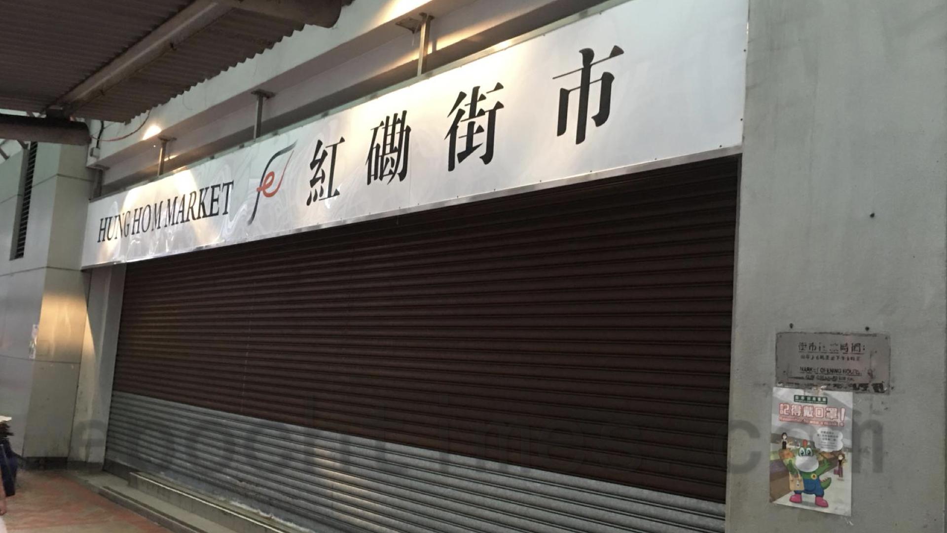 香港九龍紅磡街市關閉(Ivan/大紀元)