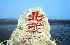 外媒:北戴河會議結束 元老未出聲政壇靜
