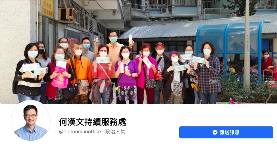何漢文Facebook頁面(網頁截圖)