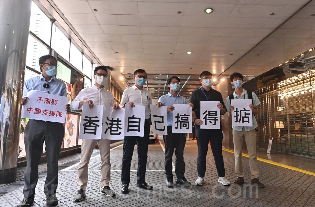 6名民主派區議員今日(8月5日)到九龍維景酒店門外抗議,批評政府委託兩間中資機構協助檢測,違背公開招標程序,亦不符合醫學上的嚴謹準則,引起市民擔憂。(宋碧龍/大紀元)