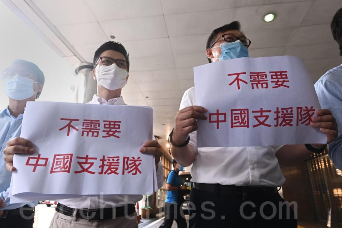 6名民主派區議員8月5日到九龍維景酒店門外抗議,呼籲港府停止大陸相關人員來港檢測。(宋碧龍/大紀元)