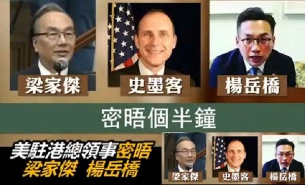 美駐港總領事史墨客,造訪公民黨主席梁家傑、楊岳橋等人個半小時。(YouTube影片截圖)
