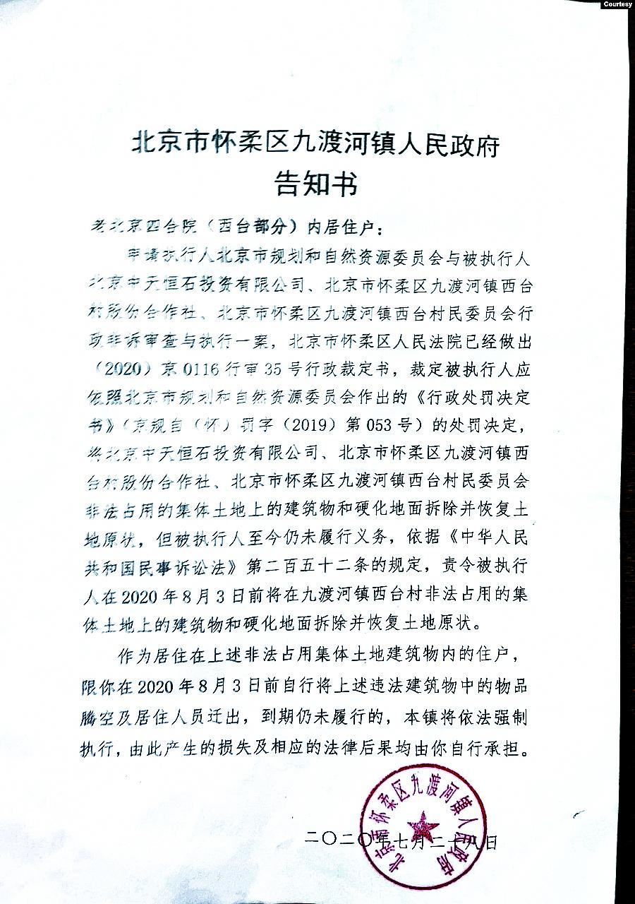 地方政府關於限期強制執行拆遷的告示。(推特截圖)