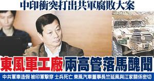東風軍工廠 兩高管落馬醜聞