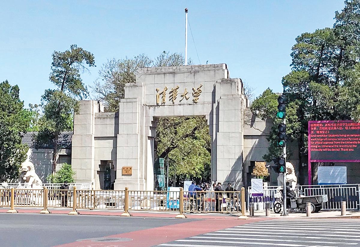 4月22日,清華大學校門封禁,只允許住在其中的家屬進入。(大紀元)
