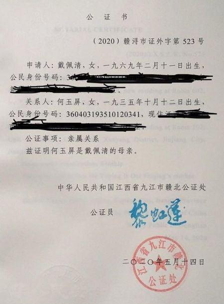 戴佩清與她母親何玉屏的親屬關係證明。(受訪人提供)