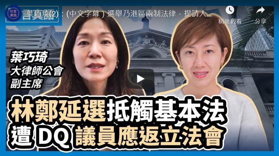 【珍言真語】香港大律師公會副主席、資深大律師葉巧琦Anita:港版國安法已實施一個多月,現在還沒有太多相關案件,仍處於初步階段。很多國家終止與香港的引渡條例,說明其對香港現在法治的憂慮,港府押後選舉一年既沒有法律基礎,也完全沒有證據支持,由此促成的整套事情怎麼辦,希望政府儘快交代清楚。(大紀元香港新聞中心)