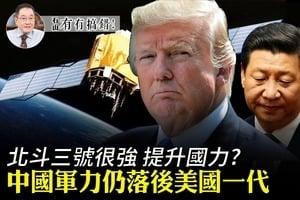 【8.6有冇搞錯】中國軍力仍落後美國一代