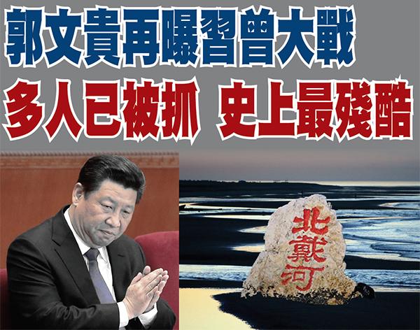 郭文貴日前又曝出猛料,指習近平和曾慶紅之間的權力大戰,是中共史上最殘酷的,目前已有多人被抓。(Getty Images、合成圖片)