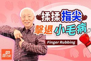 五手指與五臟相對應 經常按揉手指 擊退身體小毛病