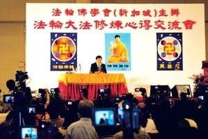 永恆的榮耀 記李洪志先生新加坡傳法20周年