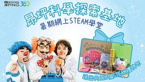 【活動速遞】暑期網上STEAM學堂「昂坪科學探索基地」