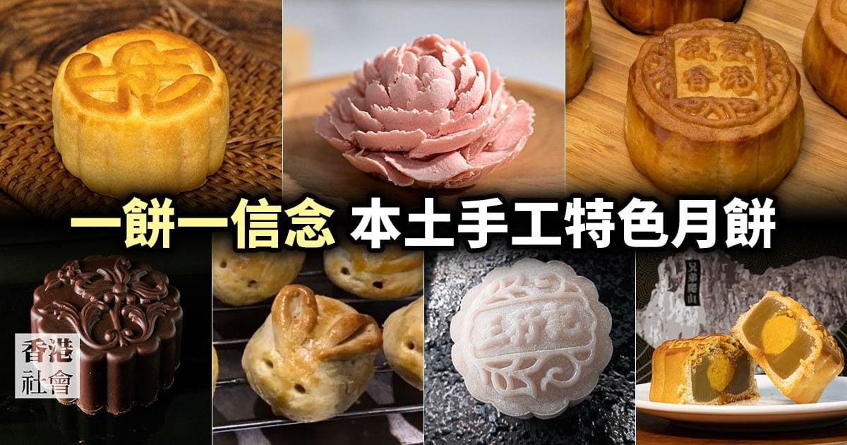 香港本土生產新品牌的手工特色月餅,除了口味和造型新穎外,當中蘊含的心思和信念更為月餅錦上添花。(設計圖片)