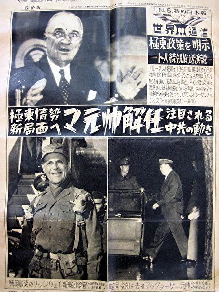 日本媒體報導麥克阿瑟被杜魯門解除職務,1951年。(公有領域)