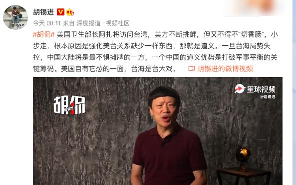 美國衛生部長將訪問台灣一事公佈後,中共喉舌《環球時報》總編輯胡錫進發影片挑釁說美國有本事與台灣建交。(微博截圖)