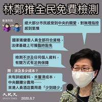 【圖片新聞】林鄭推全民免費檢測 對「無理指控」感氣憤