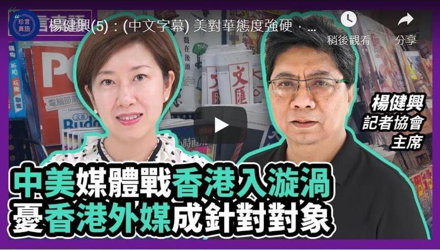 【珍言真語】香港記者協會主席楊健興:現在的勢頭是過去幾十年沒有過的,美國可能真的不會為這幫大陸記者續簽,中共肯定會有行動,由於去年已經有《紐約時報》在香港的記者被拒簽的案例,中共這次為了報復很大可能拿香港開刀,驅逐美國媒體駐港的一批記者,絕對會影響香港的新聞自由,造成的不確定性對在港外媒影響也很大,對香港的經濟和金融發展都不是好事。(大紀元香港新聞中心)