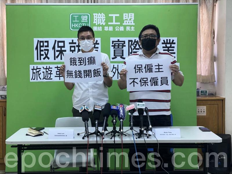 旅遊業停頓 抗疫基金未惠及僱員 香港旅遊業工會籲政府徹查