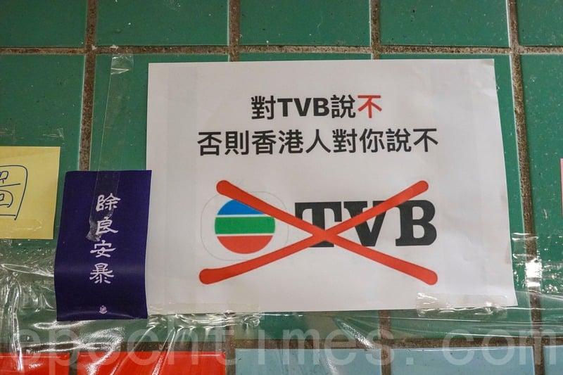 TVB料中期業績轉虧蝕約2.9億 網友:不得民心遲早倒閉