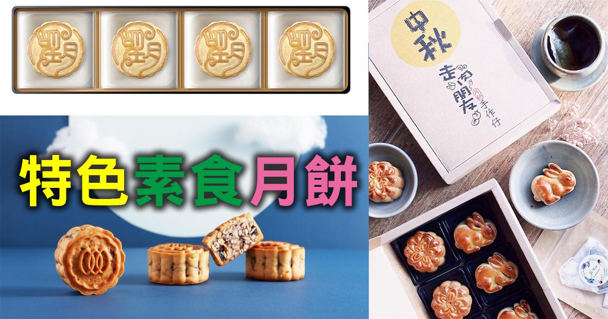 為了讓素食者吃得放心,三間本地商家推出了香港製造或台灣製造的素食月餅,適合不同類型的素食者。(設計圖片)