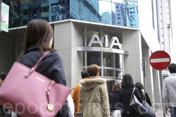 傳美國保險公司AIA(友邦)因應美國制裁,更新保單相關條款。(余鋼/大紀元)