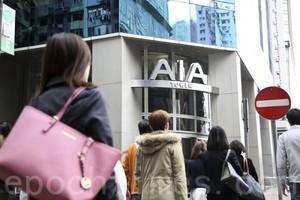 保監會回應美國制裁 AXA、AIA更改保單條款