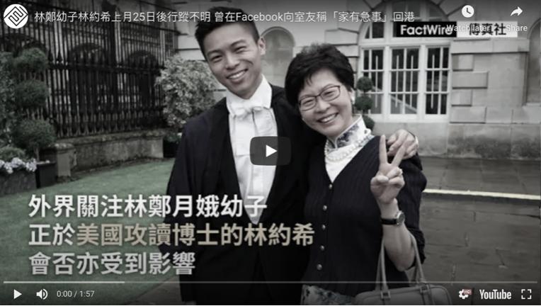 母親林鄭月娥被美國制裁,在美國讀書的林約希成關注焦點。(影片截圖)