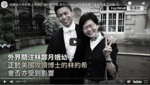 傳真社:特首兒子林約希已返港