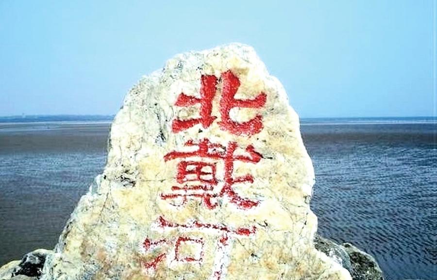 北京高層─北戴河召開神秘會議