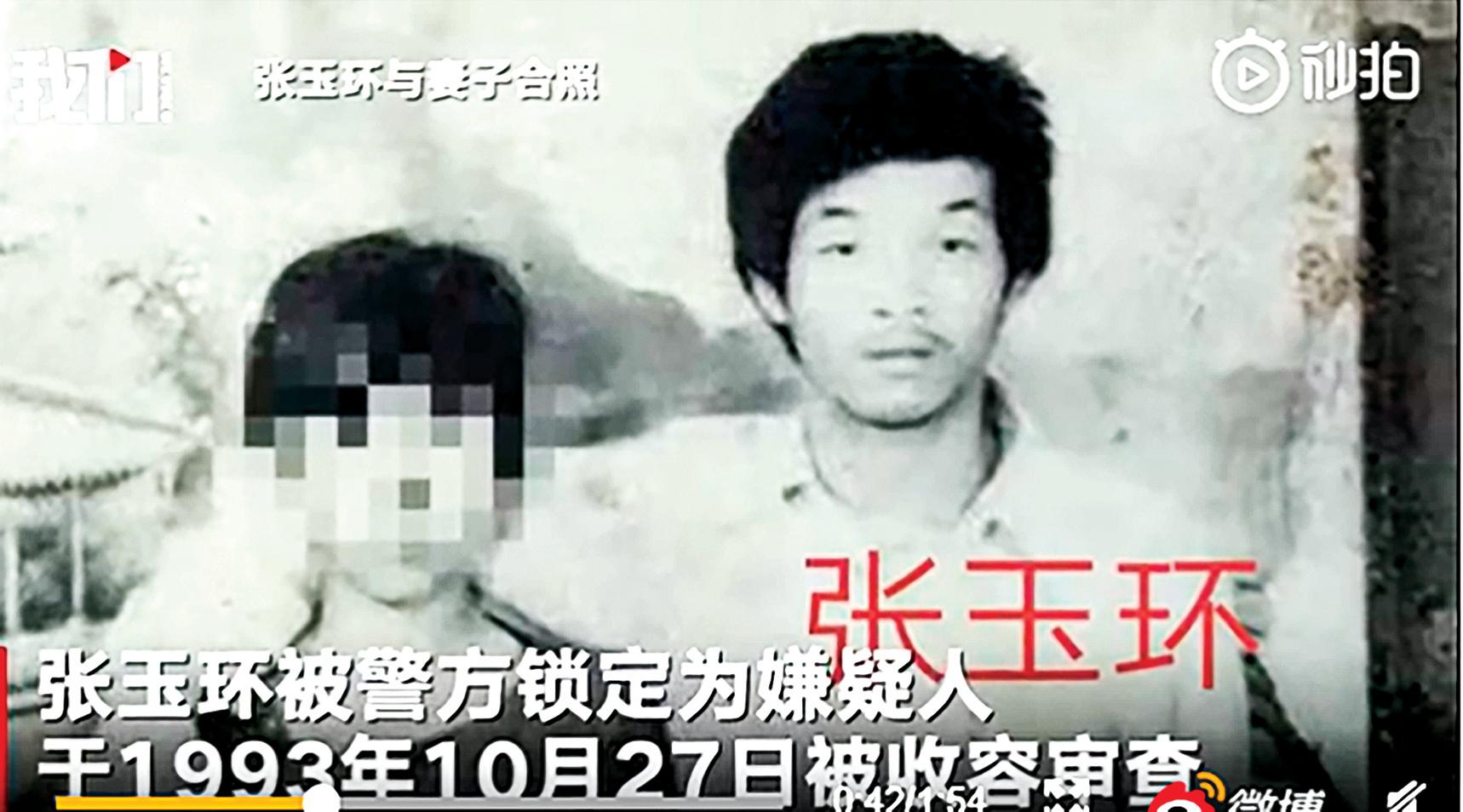 張玉環(右)在被捕前與妻子的合影(網路視頻截圖)