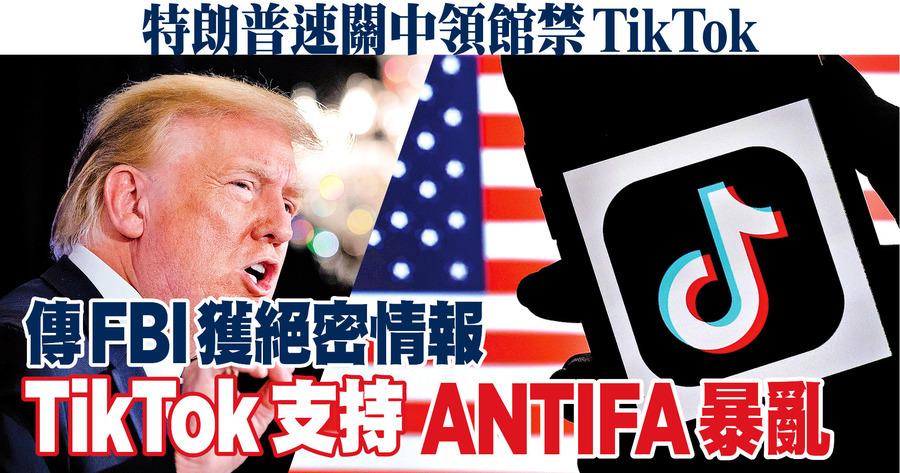 傳FBI獲絕密情報 TikTok支持ANTIFA暴亂