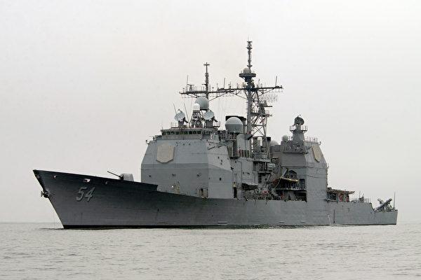 美軍一艘神盾巡洋艦安提坦號(USS Antietam,CG-54)25日自台灣西南海域由南向北航經台灣海峽。 (維基百科公有領域)