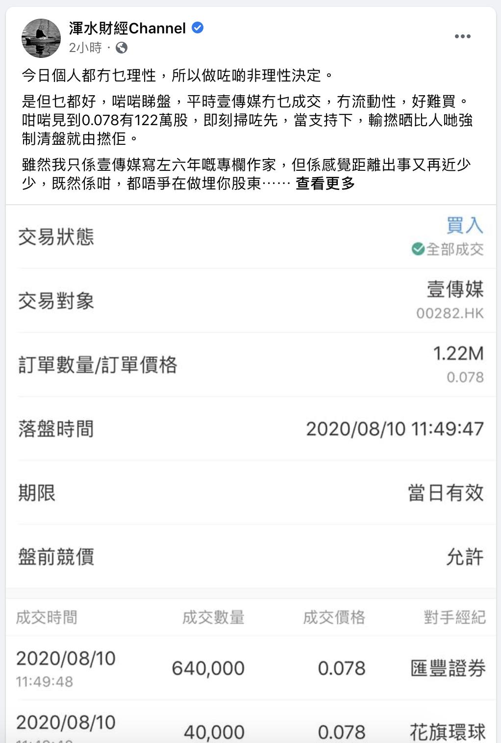 KOL渾水財經Channel亦在其Facebook頁面指其大量購入壹傳媒股票。(網絡截屏)