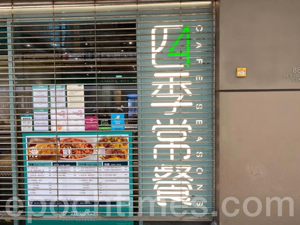 逾10名警員進入壹傳媒創辦人黎智英次子黎耀恩在中環開設的茶餐廳「四季常餐」進行搜查。餐廳外有記者拍到警察抬走一些電腦等物品。(霄龍/大紀元)