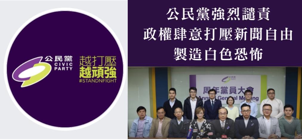 8月10日,《蘋果日報》創辦人黎智英被捕。公民黨隨後發聲明譴責,指政府目的是借「港版國安法」之名製造白色恐怖。但香港市民只會繼續堅持真相,越打壓、越頑強。(公民黨Facebook)