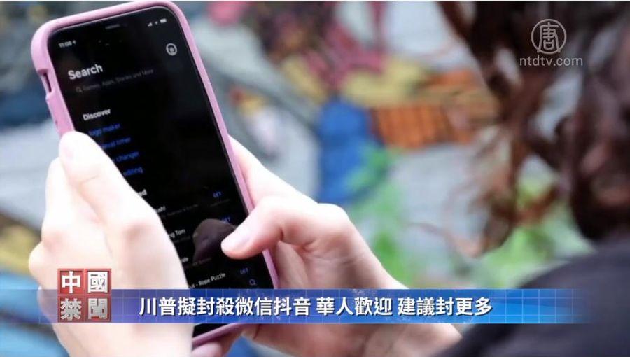美國總統特朗普8月6日簽署行政令,45天後微信(WeChat)和抖音(TikTok)海外版如果沒有出售,將在美國被封殺。很多華人對此表示支持,認為這類軟件都是中共對使用者進行監控和洗腦的工具,並建議封殺更多中國軟件。(影片截圖)
