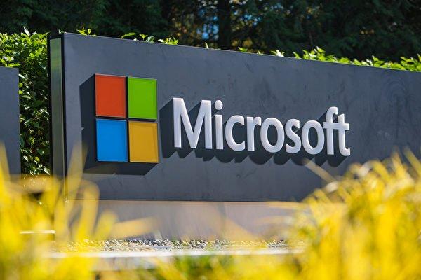 微軟近日更新了中國版Microsoft服務協定,聲明指出因不可抗力導致該公司無法履行義務,將概不負責,協議於10月1日生效。(大紀元資料圖片)