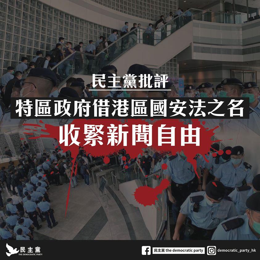 香港警方大舉出動,以涉嫌違反「港版國安法」之名拘捕壹傳媒創辦人黎智英及營運總裁周達權等人。(民主黨Facebook)