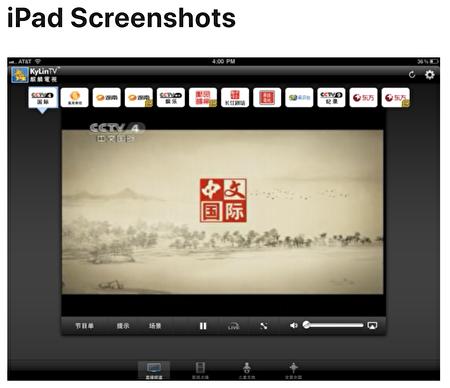 在蘋果Apple Store下載iPad版本的麒麟電視App。(網絡截圖)