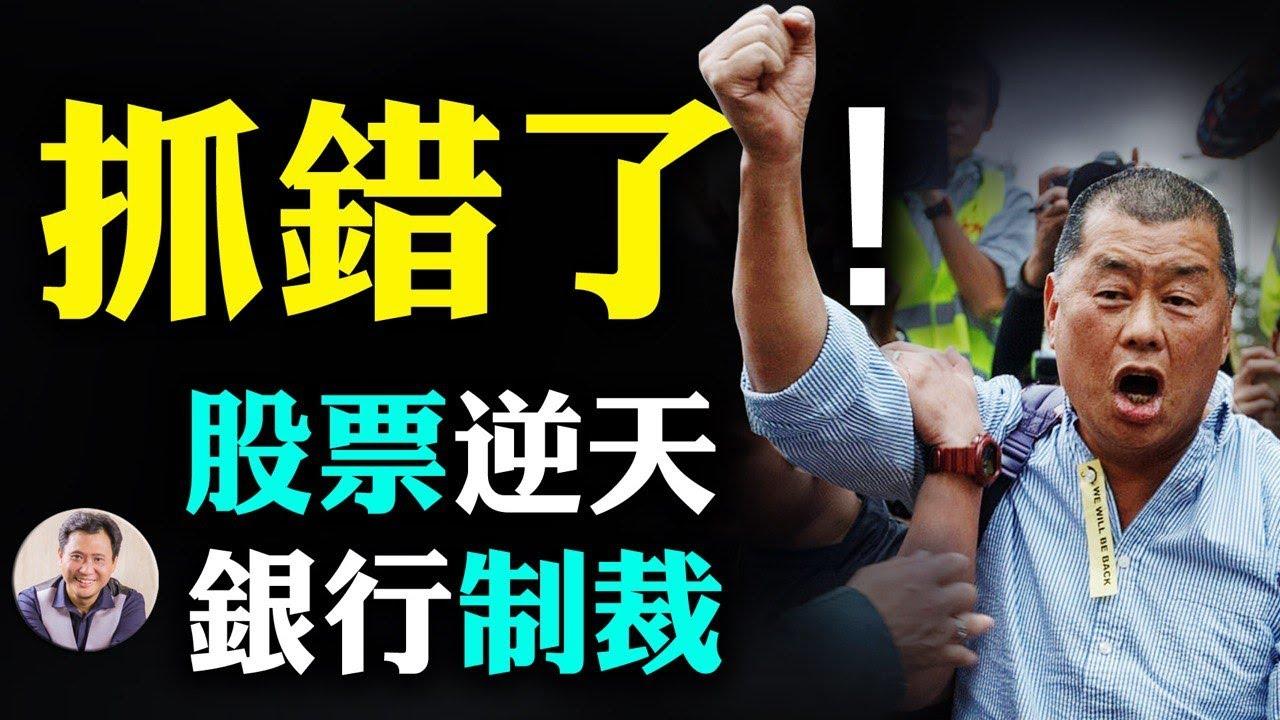 黎智英被捕,旗下壹傳媒股票逆天飛揚,報紙兩個小時賣光。(江峰時刻)