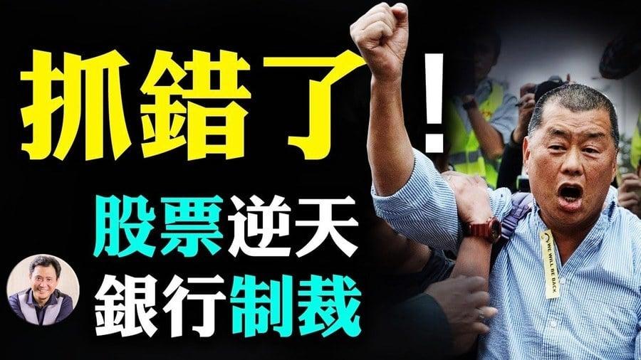 【江峰時刻】黎智英被捕 旗下股票飛揚 報紙二小時賣光