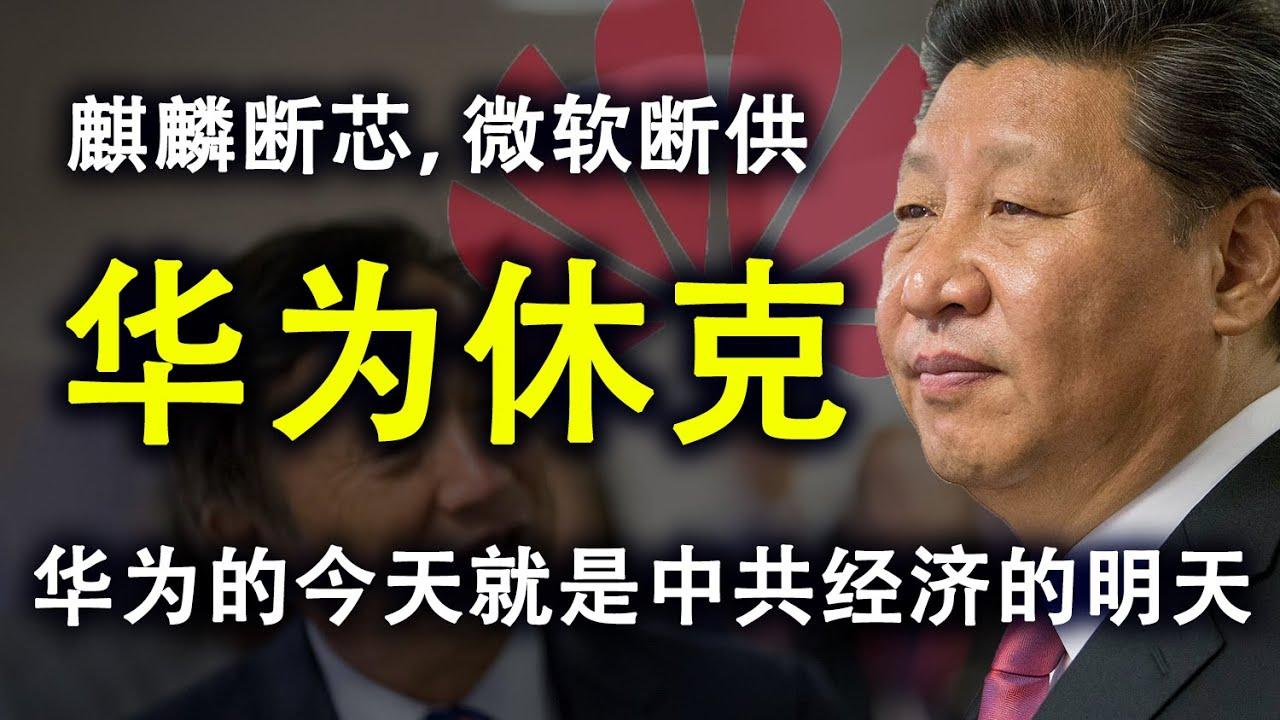 華為的今天就是中共經濟的明天。(天亮時分)
