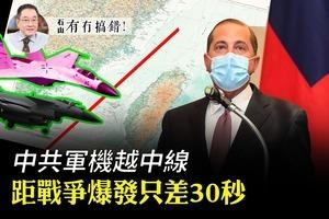 【8.11有冇搞錯】中共軍機越中線  距戰爭爆發只差30秒